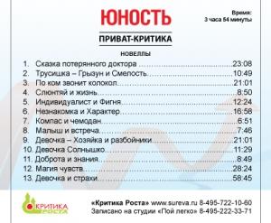 """""""Юность"""" Аудиокнига. CD Диск"""