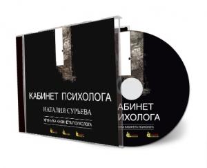 Кабинет психолога. Аудио-книга.