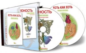 """""""Есть как есть"""" и """"Юность"""" Две Аудиокниги. CD Диск"""